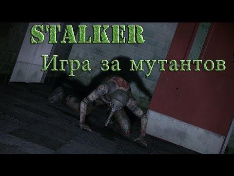 Игра за мутантов [Garrys Mod - StalkerRP] #2