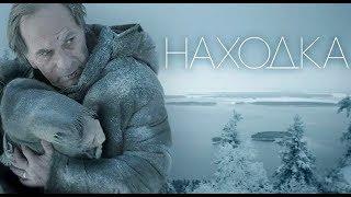 Фильм НАХОДКА 2017 в HD качестве!