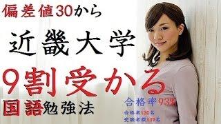近畿大学に最短で合格できる国語(現代文・古文)の勉強法を公開します...