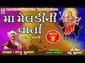 Bhagu Vhunara  Maa Meldi Ni Varta Daak SathePart2  Gujarati Lok Varta