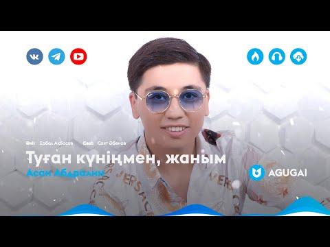 Асан Абдралин - Туған күніңмен, жаным
