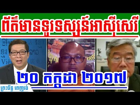 RFA Khmer TV News Today On 07 July 2017 | Khmer News Today 2017 from YouTube · Duration:  38 minutes 32 seconds
