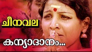 Kanyadanam...   Superhit Malayalam Movie   Cheenavala   Movie Song
