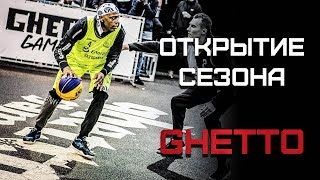 Открытие Сезона в Риге | Smoove x Ghetto