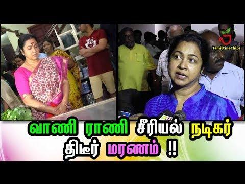 வாணி ராணி சீரியல் நடிகர் திடீர் மரணம் !!| Tamil Cinema News | - TamilCineChips