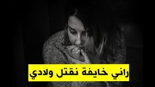 متصلة تجهش بالبكاء على المباشر وهي تشكو وضعها الاجتماعي المزري..راني خايفة نقتل روحي ونقتل ولادي