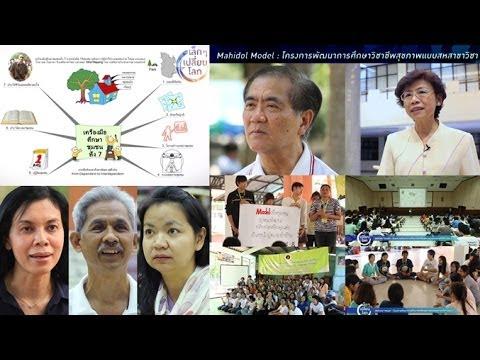 เล็ก ๆ เปลี่ยนโลก : Mahidol Model : โครงการพัฒนาการศึกษาวิชาชีพสุขภาพแบบสหสาขาวิชา ตอนที่ 1