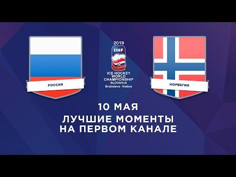 Россия - Норвегия - 5:2. Лучшие моменты. Чемпионат мира по хоккею 2019