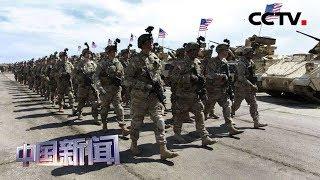 [中国新闻] 沙特接受美军向其增兵计划 | CCTV中文国际