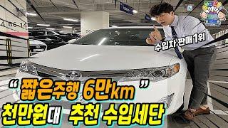 고작 6만km의 전세계 판매1위 수입차를 천만원대에!?…