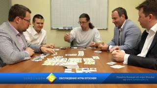 Как выиграть в Stocker? Секреты, подсказки и читы профессионалов.(, 2014-05-21T07:51:05.000Z)
