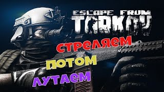 🔞 Escape From Tarkov 💥 ...