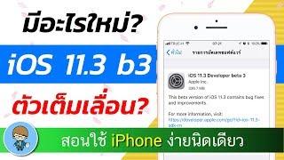 มีอะไรใหม่ใน iOS 11.3 beta 3 งานนี้ ดูเหมือน 11.3 ตัวเต็มอาจถูกเลื่อน! | สอนใช้ iPhone ง่ายนิดเดียว
