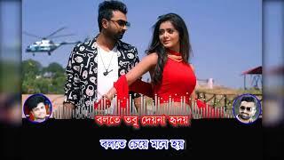 Bolte Bolte Cholte Cholte Karaoke   বলতে বলতে চলতে চলতে কারাওকে   Imran   ইমরান