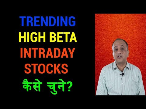 Trending Intraday Stocks With HIGH Beta Value (HINDI)