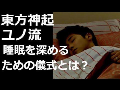 東方神起 ユノ流睡眠を深めるための儀式とは