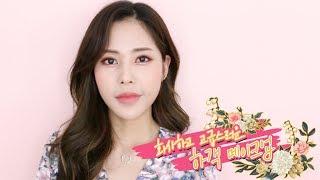 Eng) 5월 하객들을 위해! 하객 메이크업 🌸 (Feat. 인생 피부 메이크업)ㅣ Kyungsun 경선