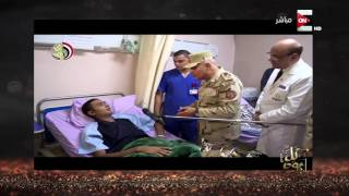 كل يوم - أحد مصابي العمليات الإرهابية في سيناء: عاوز أرجع رفح حتى لو أنضف بيادات زمايلي