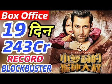 Bajrangi Bhaijaan 19th Day Box Office Collection In CHINA | Salman Khan
