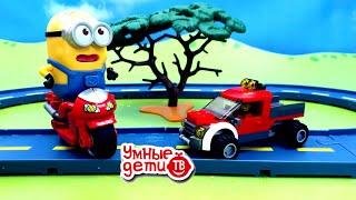 Мультик про машинки - Как собрать машинку История с игрушками для детей