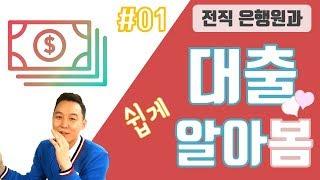 [대출 어떻게 바뀌나] #01_개념잡기