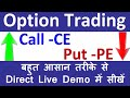 Option Trading Basic guide with Live Demo/ Option Call and Put/ Option Trading Beginner Tutorial