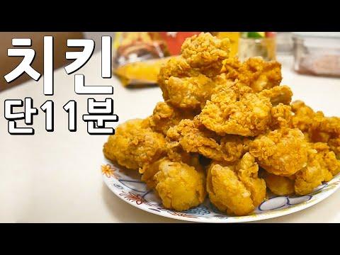 치킨 '역대급 기적의 레시피'  _못 믿겠지만 설거지까지 해서 11분_