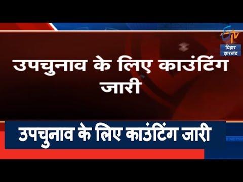 ELECTION BREAKING: अररिया और जहानाबाद में RJD प्रत्याशी आगे