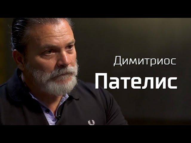 Димитриос Пателис об отношениях России и Греции, фашизации и религии. По-живому