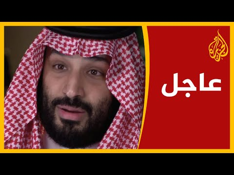 محكمة واشنطن الفيدرالية تصدر أوامر استدعاءات قضائية بحق ولي العهد السعودي و 13 شخصا ????  آخرين  - نشر قبل 3 ساعة