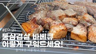 EP#21_농작물 근황&삼겹살바베큐/마당바베큐/…