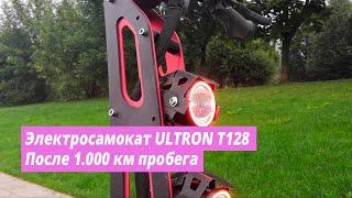 Честный обзор электросамоката Ultron T128 После пробега 1000 км / электротранспорт