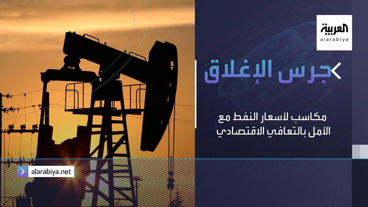 جرس الإغلاق | مكاسب لأسعار النفط مع الأمل بالتعافي الاقتصادي  - 14:59-2021 / 5 / 5