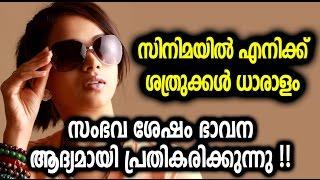 വിജയം കാണുന്നത് വരെ ഞാന് യുദ്ധം ചെയ്യും | Bhavana | Malayalam film News | Stars and News