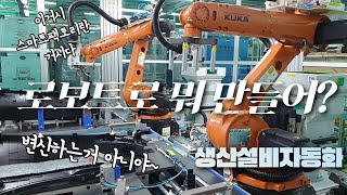 로봇을 활용한 생산설비자동화 스마트팩토리