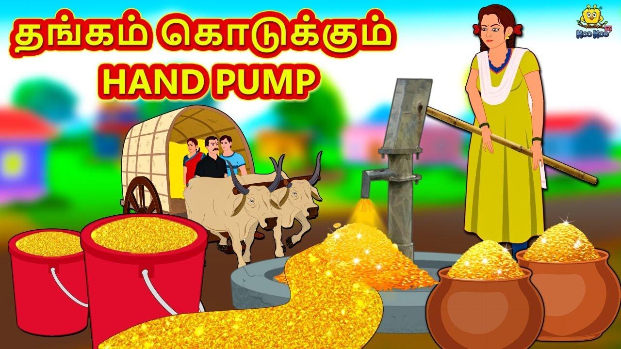 தங்கம் கொடுக்கும் Hand Pump | The Gold Giving Hand Pump | Bedtime Stories | Tamil Fairy Tales