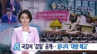 [대구MBC뉴스] 국감서 갑질 공개..끝나자 '대량 해고'