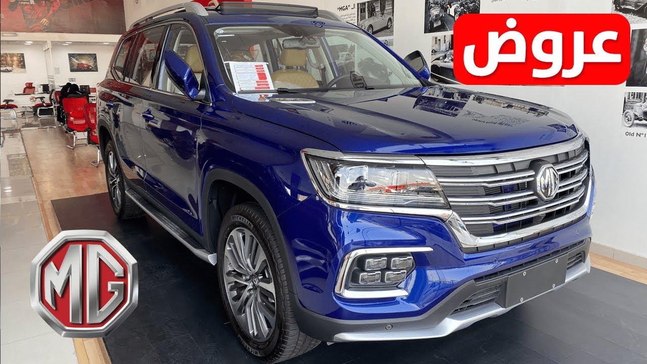 عروض سيارات ام جي 2020 اربع سيارات Suv Mg Youtube