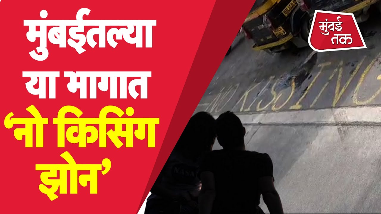 Mumbai मध्ये No kissing zone | Borivali | Maharashtra News |