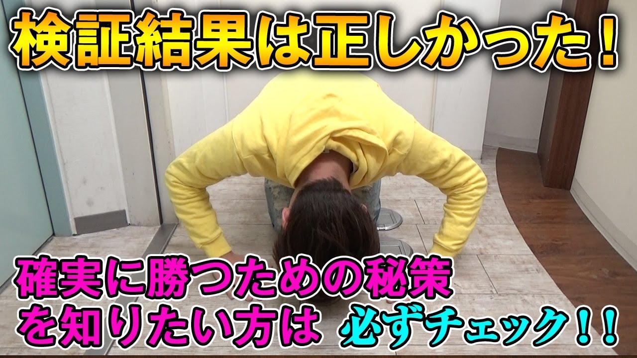【はたけTV花見特別編】失敗から学んだバイナリーで勝つ方法を検証!