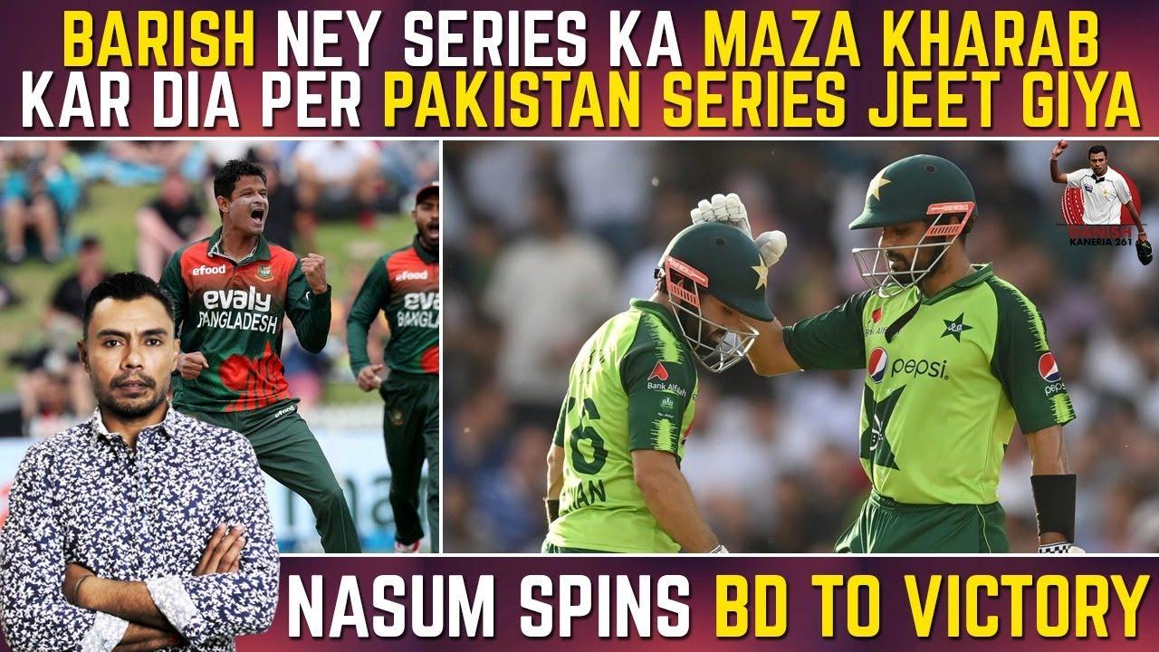 Barish ney series ka maza kharab kar dia Per Pakistan series jeet gaya   Nasum Spins BD to victory