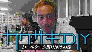 ドリ天 Vol 47 ⑦ カワサキDIY天国 ロールケージ装着