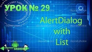 Android обучение. Урок 29. Dialog со списком | JDroidCoder