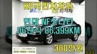 현대 NF쏘나타 중고차 판매 KB차차차 KB국민차차차 …