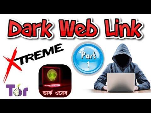 Dark Web Working Links | Many Types Deep Web Links | Part 1 | HD | Video | 2017