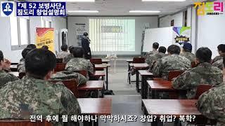 충성! 육군 제52보병사단에 짐도리가 다녀왔습니다!