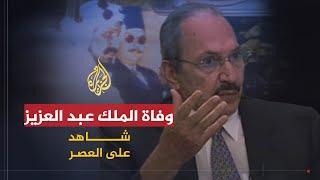 أرشيف-شاهد على العصر-الأمير طلال بن عبد العزيز ج2