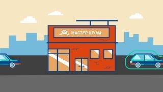 Инфографика МастерШума – видео реклама для сайта.(Заказать видео рекламу для сайта в нашей студии http://infomult.ru/portfolio/infografika-mastershuma-video-reklama-dlya-saita Видео реклама..., 2016-04-07T12:16:45.000Z)