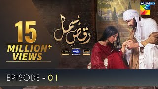 Raqs-e-Bismil | Episode 1 | Eng Sub | Digitally Presented By Master Paints | HUM TV | 25 Dec 2020