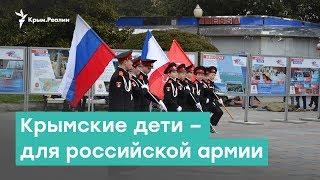 Крымские дети – для российской армии   Крым за неделю с Александром Янковским